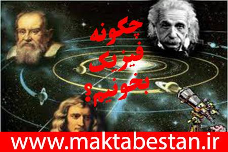 چگونه فیزیک بخوانیم
