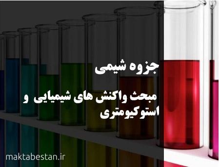 دانلود جزوه شیمی مبحث واکنش های شیمیایی و استوکیومتری