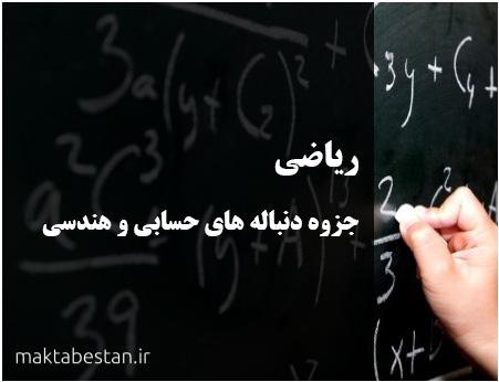 دانلود جزوه دنباله های حسابی و هندسی