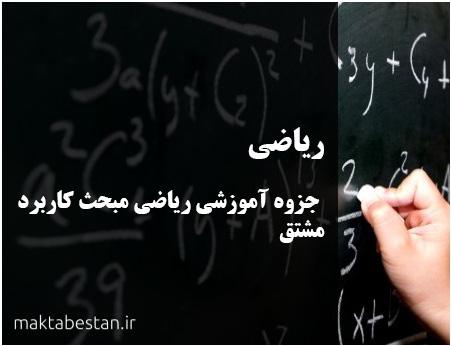 دانلود جزوه آموزشی ریاضی مبحث کاربرد مشتق