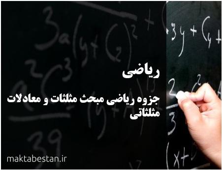 دانلود جزوه ریاضی مبحث مثلثات و معادلات مثلثاتی