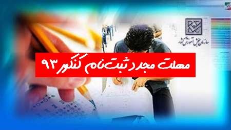 نفرات ثبت نام کرده در کنکور 96 مهلت مجدد ثبت نام کنکور ۹۳ از ۳ اسفند مکتبستان