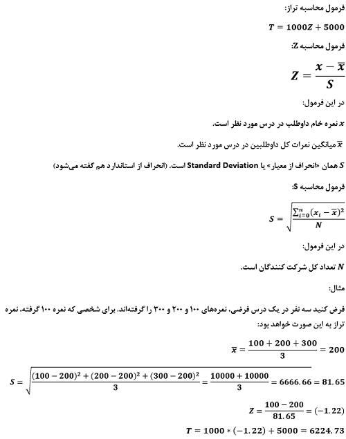 روش محاسبه تراز در آزمون ها