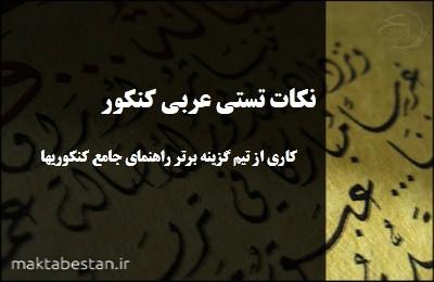 نکات تستی عربی