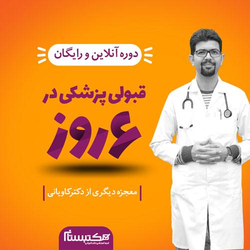 قبولی پزشکی در 6 روز