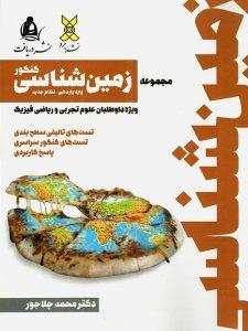 بسته جامع زمینشناسی یازدهم نظام جدید دکتر چلاجور (کتاب+2 DVD)