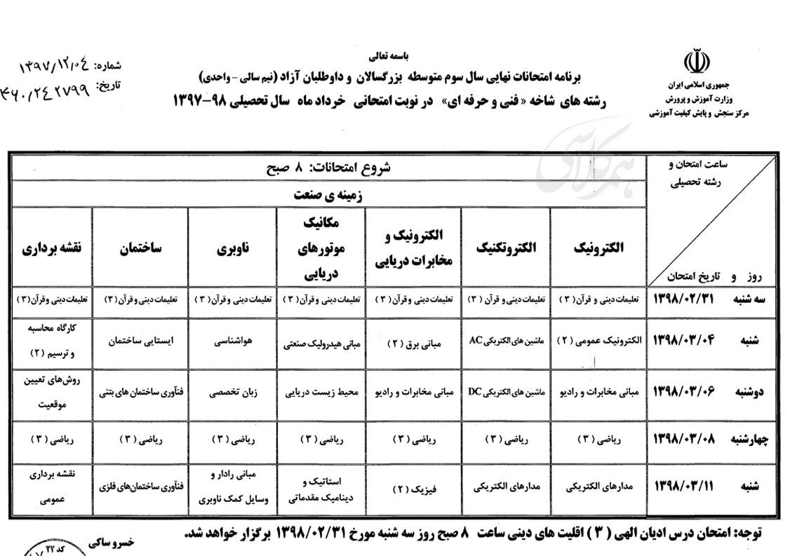 برنامه امتحانات نهایی خرداد ماه 98