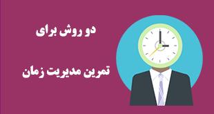 دو روش برای تمرین مدیریت زمان