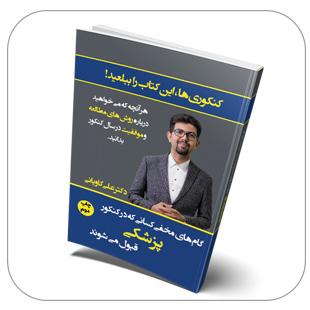 کتاب مشاوره دکتر کاویانی