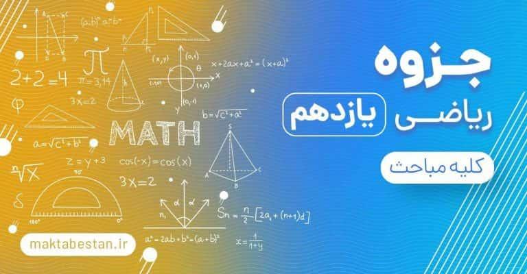 جزوه ریاضی یازدهم