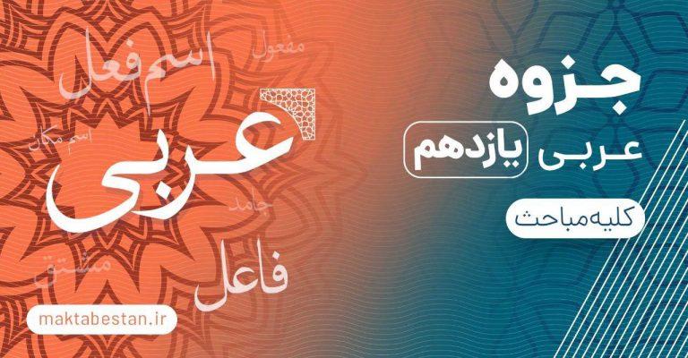 جزوه عربی یازدهم