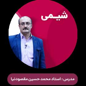 DVD های آموزشی استاد محمدحسین مقصودنیا